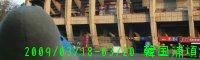 浦項突撃日記2009