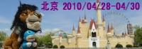 北京轟沈日記2010