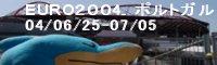 ユーロ2004観戦日記