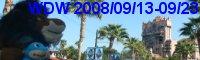 WDW2008旅行日記