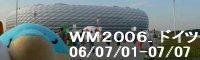 WM2006旅行日記
