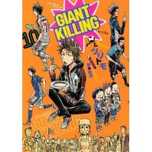 GIANT KILLING(10) (モーニング KC) (コミック) (amazon)